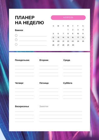 Weekly Planner on Purple Gradient Texture Schedule Planner – шаблон для дизайна