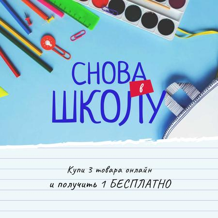 Back to School with School Stationery in Backpack Animated Post – шаблон для дизайна