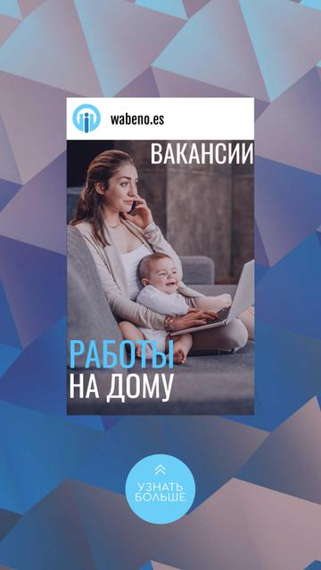 Freelancer Mother Working at Home with Baby Instagram Video Story – шаблон для дизайна