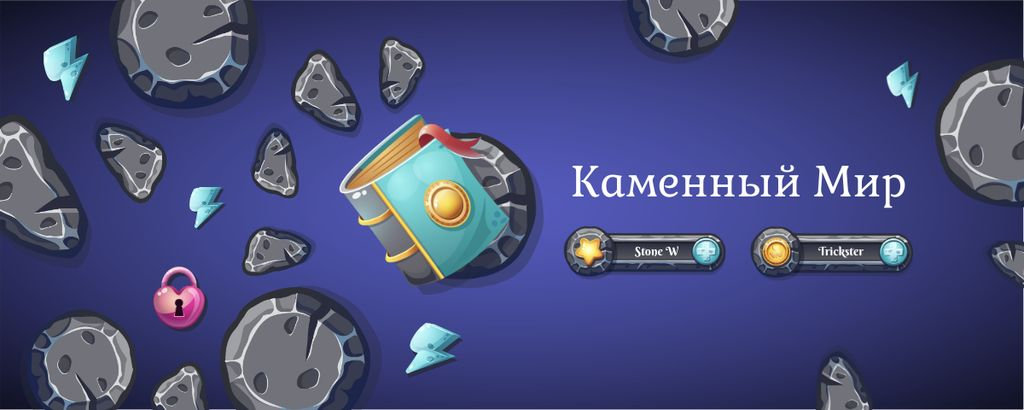 Magic Book with Stones and heart-shaped Lock Twitch Profile Banner – шаблон для дизайна
