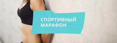 Sports Marathon Ad with Fit Female Body Facebook cover – шаблон для дизайна
