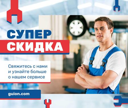 Car service Ad with Confident Mechanic Facebook – шаблон для дизайна