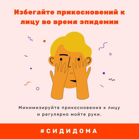#FlattenTheCurve Coronavirus awareness with Man touching face Instagram – шаблон для дизайна