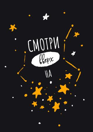 Astrology Inspiration with Cute Constellations Poster – шаблон для дизайна