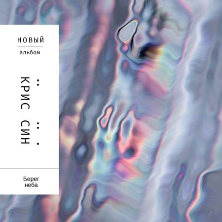 Abstract Holographic liquid pattern Album Cover – шаблон для дизайна