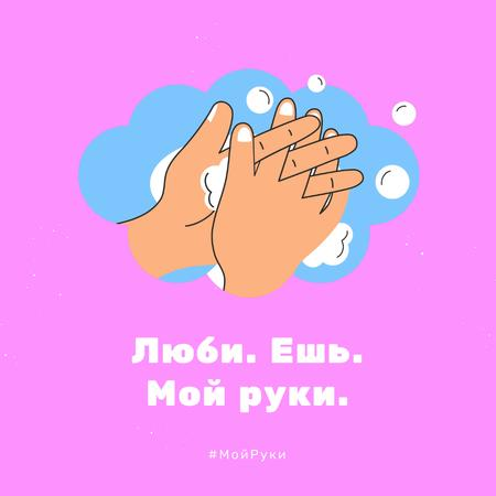 Coronavirus awareness with Hand Washing rules Instagram – шаблон для дизайна