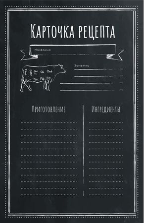 Cow Graphic illustration Recipe Card – шаблон для дизайна