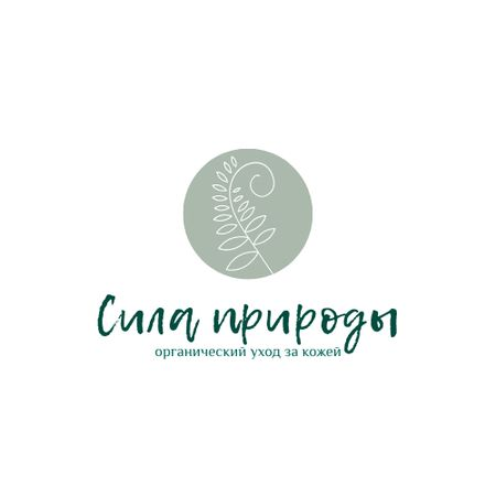 Skincare Products Ad with Leaf in Circle Logo – шаблон для дизайна