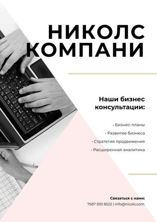 Business Services Ad with Worker Typing on Laptop Poster – шаблон для дизайна