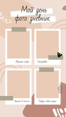 My Daily Photo Journal Profile Instagram Story – шаблон для дизайна