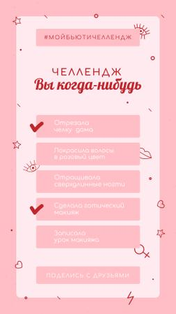 Profile with Challenge in Pink Instagram Story – шаблон для дизайна