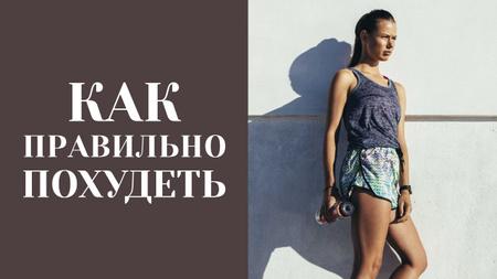Weight Loss Program Girl Running in City Youtube Thumbnail – шаблон для дизайна