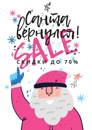 Smiling Santa Claus Poster – шаблон для дизайна