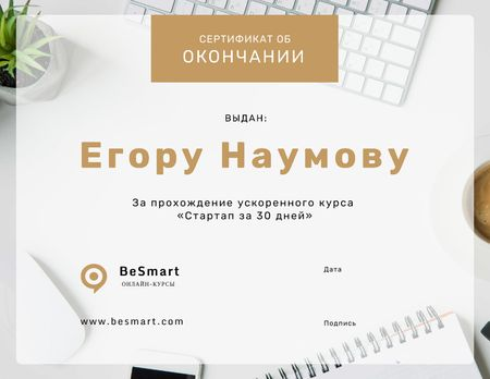 Online Business Course Completion confirmation Certificate – шаблон для дизайна