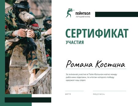 Paintball Championship participation confirmation Certificate – шаблон для дизайна