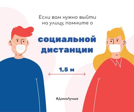 #FlattenTheCurve Reminder of Social Distance between People Facebook – шаблон для дизайна