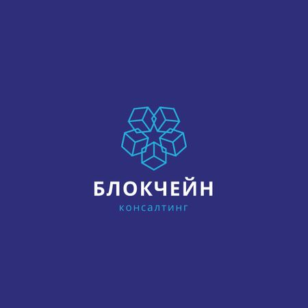 Blockchain Consulting Cubes Icon in Blue Logo – шаблон для дизайна