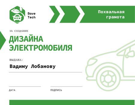 Achievement in Eco Cars design in green Certificate – шаблон для дизайна