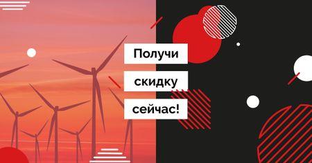 Wind Turbines Farm on Red Sunset Facebook AD – шаблон для дизайна