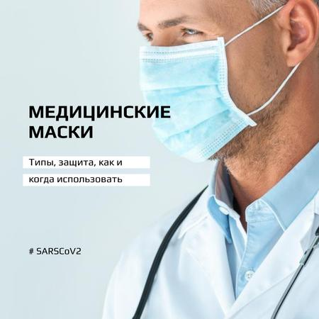 #FlattenTheCurve Information Ad about Medical Masks Instagram – шаблон для дизайна