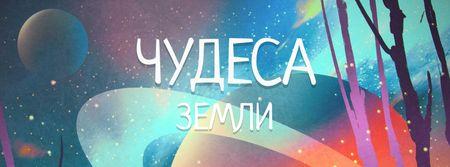 Design template by Crello Facebook cover – шаблон для дизайна