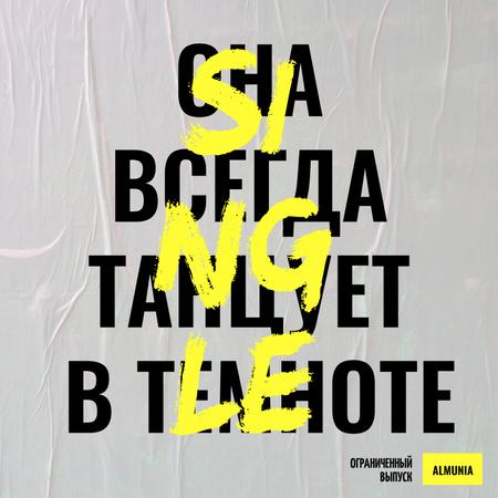 Inscription on white painted Wall Album Cover – шаблон для дизайна