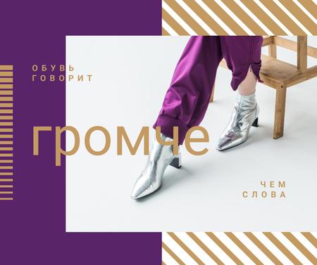 Female Legs in Silver Ankle Boots Facebook – шаблон для дизайна