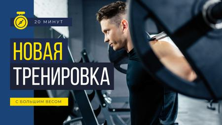 Gym Promotion Man Lifting Barbell Youtube Thumbnail – шаблон для дизайна