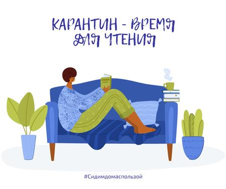 #QuarantineAndChill Woman reading Books in cosiness armosphere Facebook – шаблон для дизайна