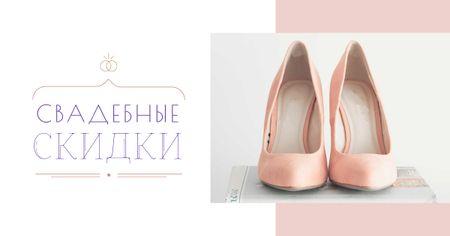 Pre-Wedding Sale Offer with Female Shoes Facebook AD – шаблон для дизайна