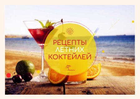 Summer cocktail on tropical vacation Card – шаблон для дизайна