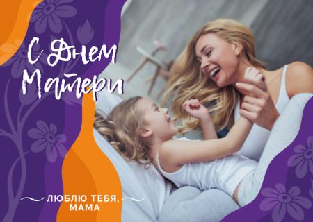 Mother and daughter laughing on Mother's Day Card – шаблон для дизайна