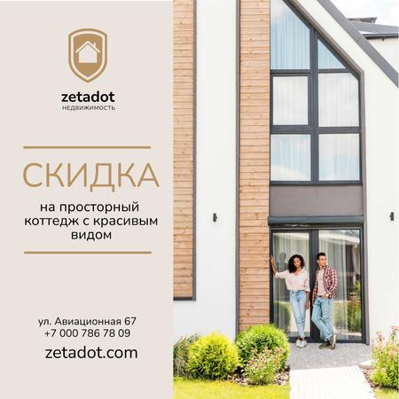 Real Estate Ad Happy Couple by New House Instagram – шаблон для дизайна