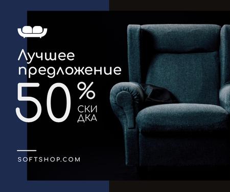 Furniture Store Sale Armchair in Blue Facebook – шаблон для дизайна