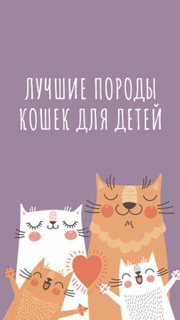 Funny Cat family Instagram Story – шаблон для дизайна