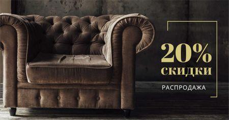 Furniture Store Sale Luxury Armchair in Brown Facebook AD – шаблон для дизайна