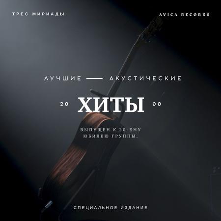 Violoncello in dramatic light Album Cover – шаблон для дизайна