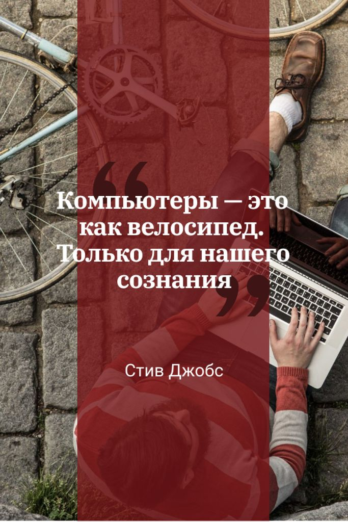 Motivational quote with Young Man using laptop Tumblr – шаблон для дизайна