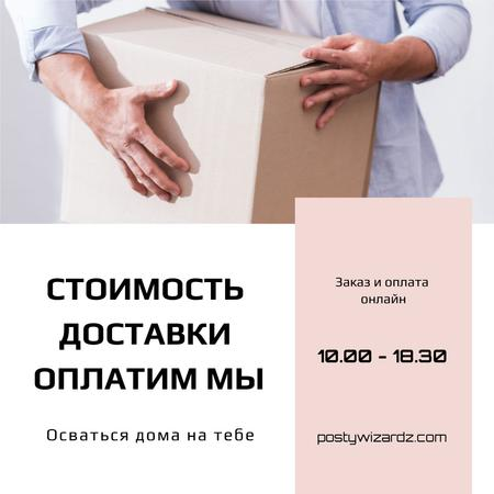 Delivery Services Ad with Courier holding box Instagram – шаблон для дизайна