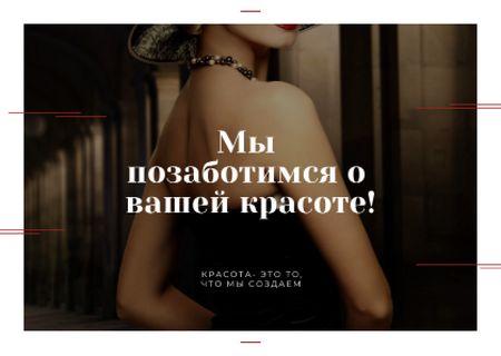 Citation about care of beauty  Card – шаблон для дизайна
