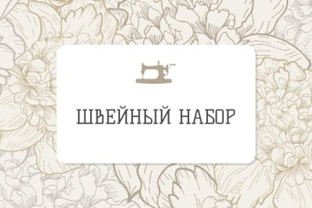 Sewing company ad on Flowers pattern Label – шаблон для дизайна