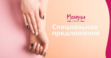 Manicure Services Offer with Tender Female Hands Facebook AD – шаблон для дизайна