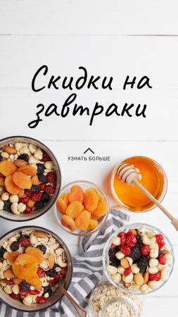 Breakfast Offer Honey and Dried Fruits Granola Instagram Story – шаблон для дизайна