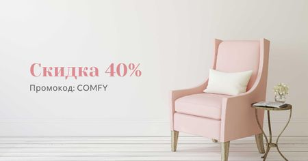 Furniture Store ad with Armchair in pink Facebook AD – шаблон для дизайна