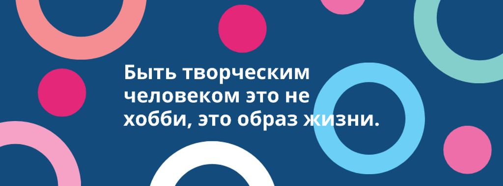 Citation about how to be a creative Facebook cover – шаблон для дизайна