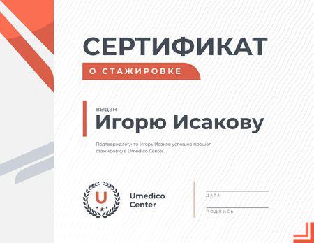 Medical Program Internship in Red and White Certificate – шаблон для дизайна