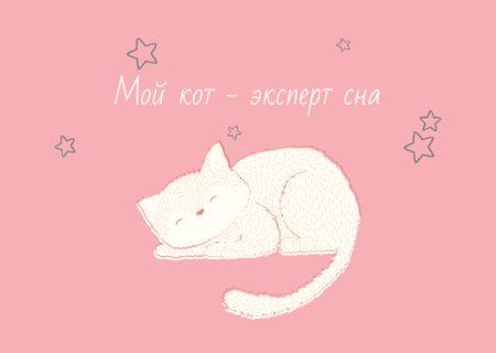 Citation about sleeping cat Card – шаблон для дизайна