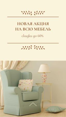 Furniture Sale Offer with Stylish Armchair Instagram Story – шаблон для дизайна