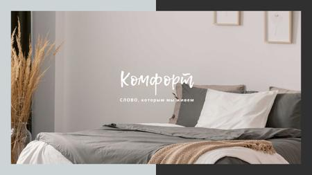 Comfortable Bedroom in grey colors Youtube – шаблон для дизайна