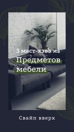 Furniture Ad with Modern Interior in Grey Instagram Story – шаблон для дизайна